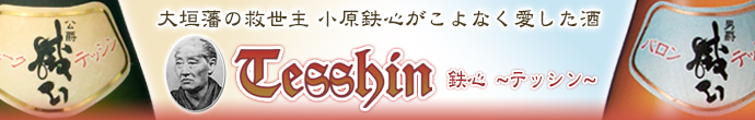 http://www.miwashuzo.co.jp/images/tit-tesshin.jpg